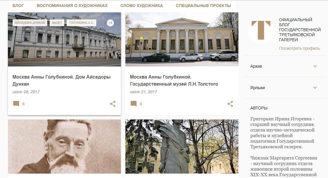 blog-Tretyakovki