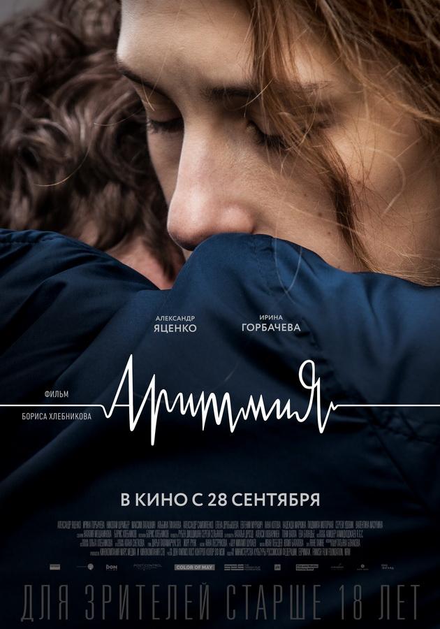 Poster_filma_Aritmiya_2017