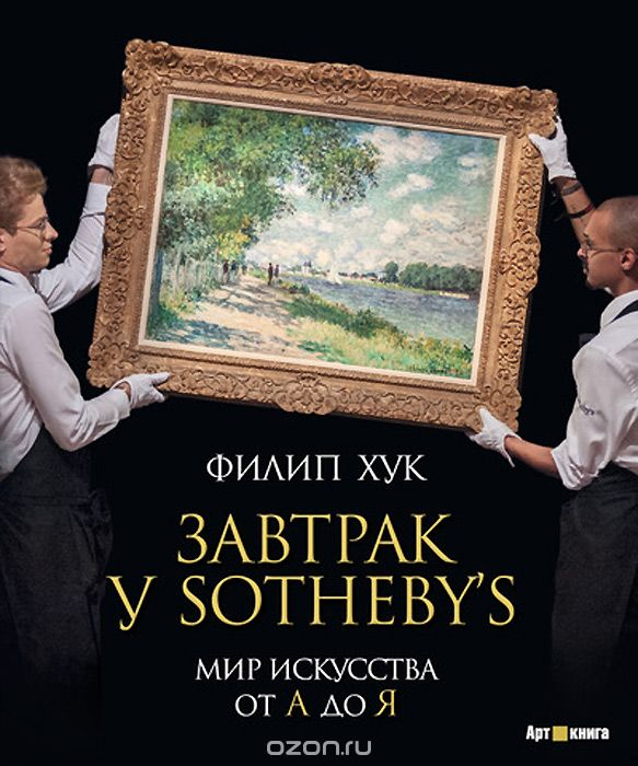 Филип Хук «Завтрак у Sotheby's. Мир искусства от А до Я»