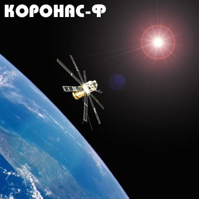 KORONAS-F