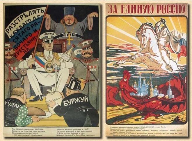 Пример красных и белых пропагандистских плакатов
