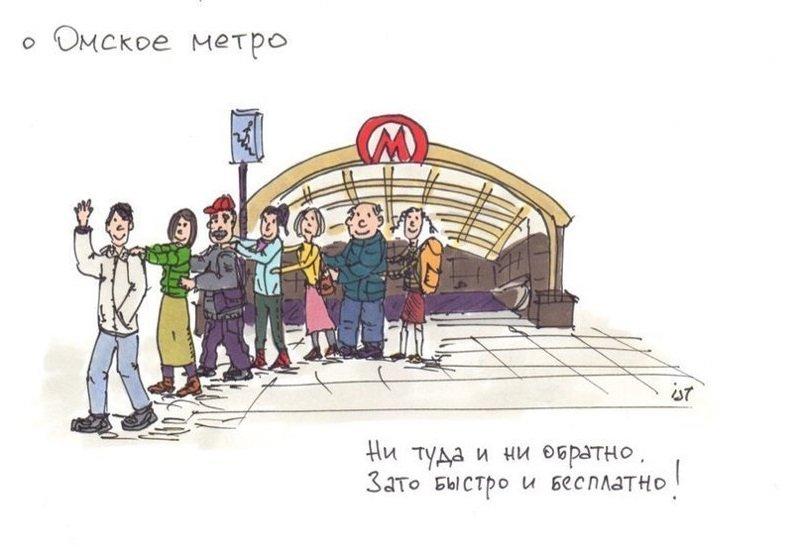 мем метро Омск