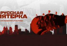 «Русская пятерка» — как американцы переманивали русских хоккеистов
