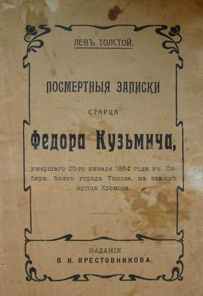 """Л. Толстой """"Посмертные записки"""""""