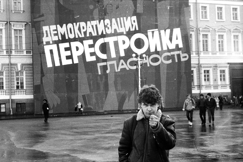 Фото перестройки 1985-1991