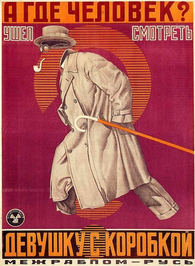 Рекламный киноплакат