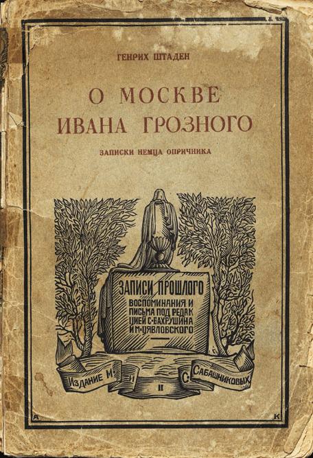 Генрих Штаден о Москве Ивана Грозного